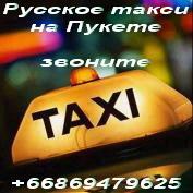 Пхукет такси русское вызвать